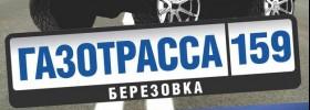 Газотрасса 159, Березовка 30 км от Кунгура, 10 сентября 2016 года.